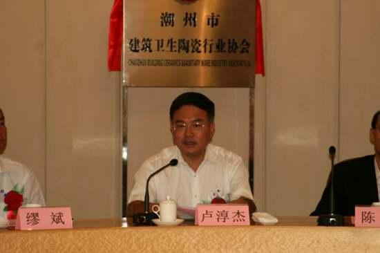 潮州市建筑卫生陶瓷行业协会成立大会隆重举行