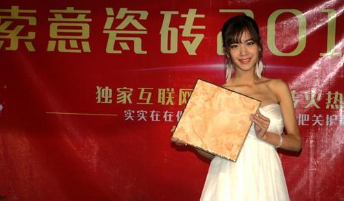 索意瓷砖2015年抛晶砖新产品发布在佛山举行
