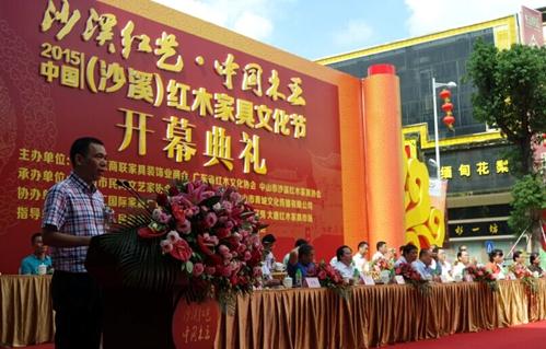 2015中国(沙溪)红木家具文化节9月4日盛大开幕